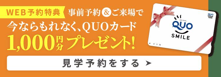 WEB予約特典 事前予約&ご来場で今ならもれなくQUOカード1,000円分プレゼント! 見学予約する