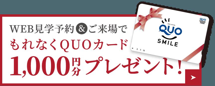 WEB見学予約&ご来場でもれなくQUOカード1,000円分プレゼント!